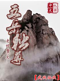 小说:五岳独尊,作者:老螃蟹