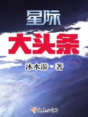 小说:星际极乐园,作者:沐水游